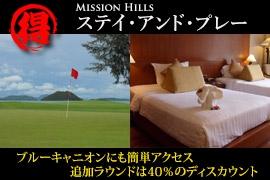 ミッションヒルズ プーケット ゴルフリゾート